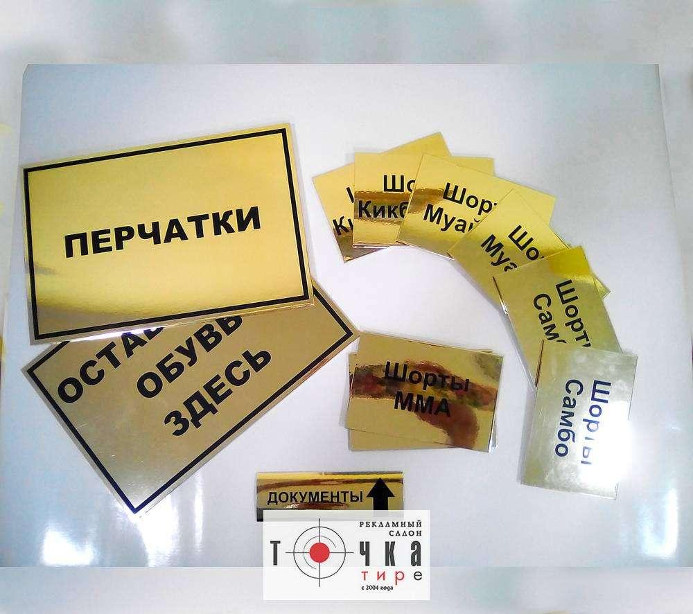 Таблички и наклейки под золото