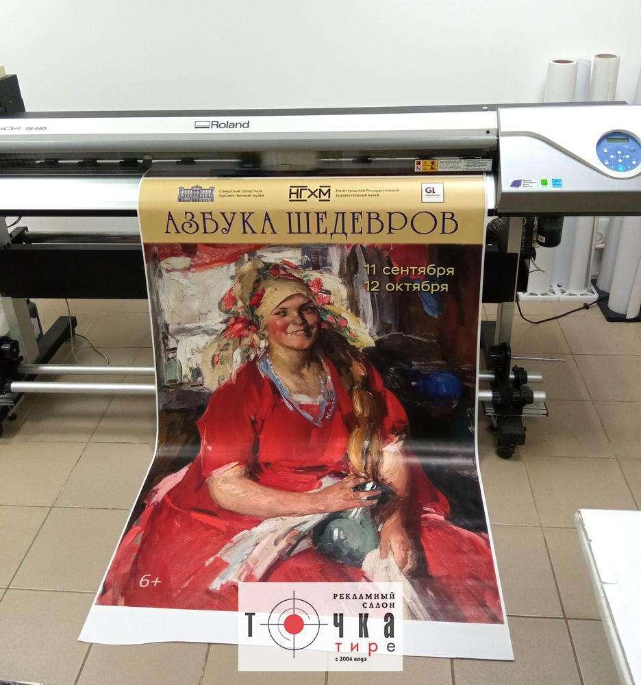 Печать изображений высокого качества