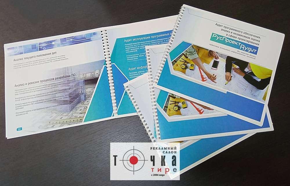 Дизайн и печать бизнес-буклетов