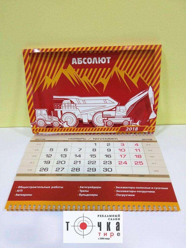 Офисный календарь