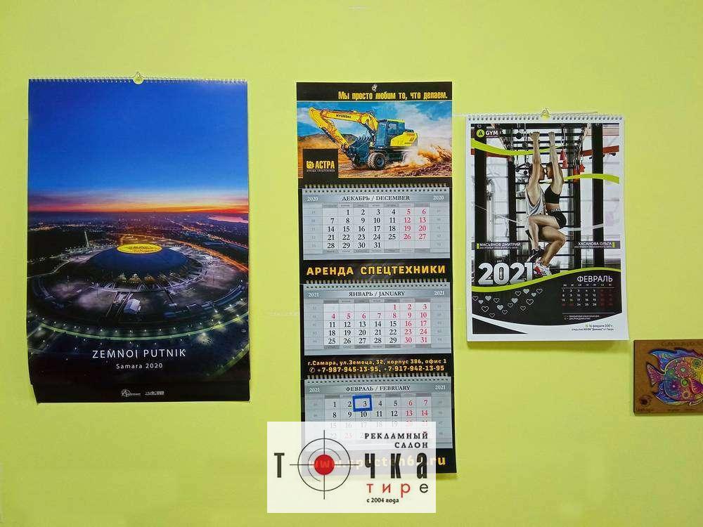 Настенные календари всех видов
