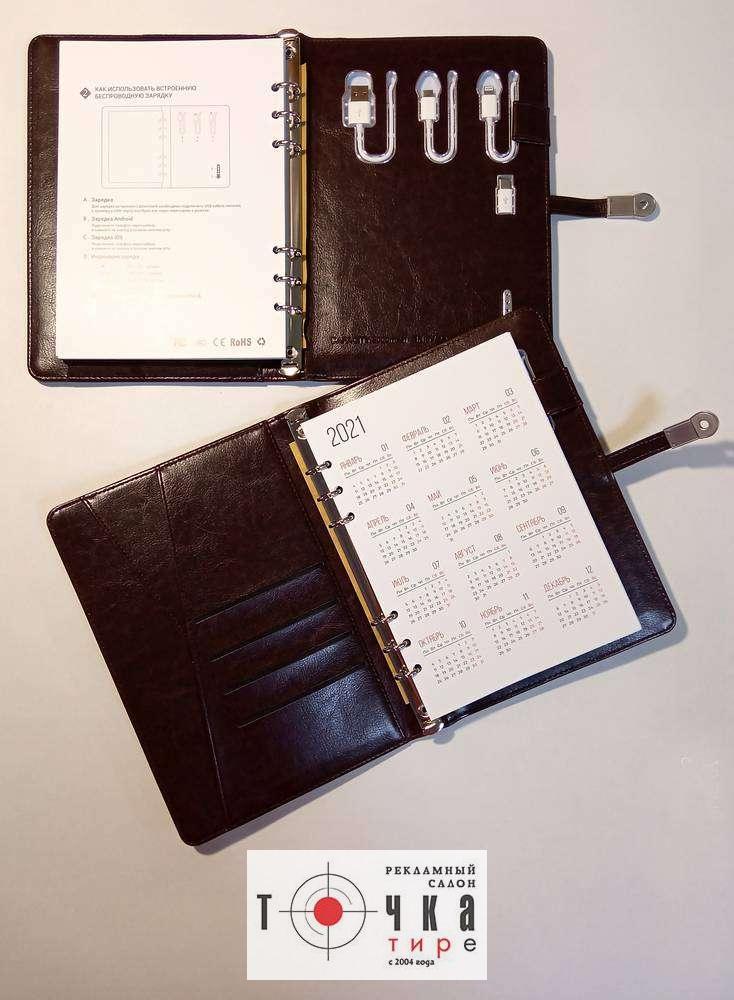 Ежедневник с флешкой и зарядным устройством